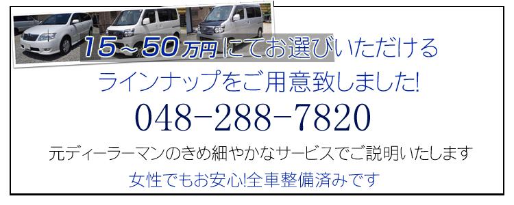 15~50万円 にてお選びいただける ラインナップをご用意致しました!